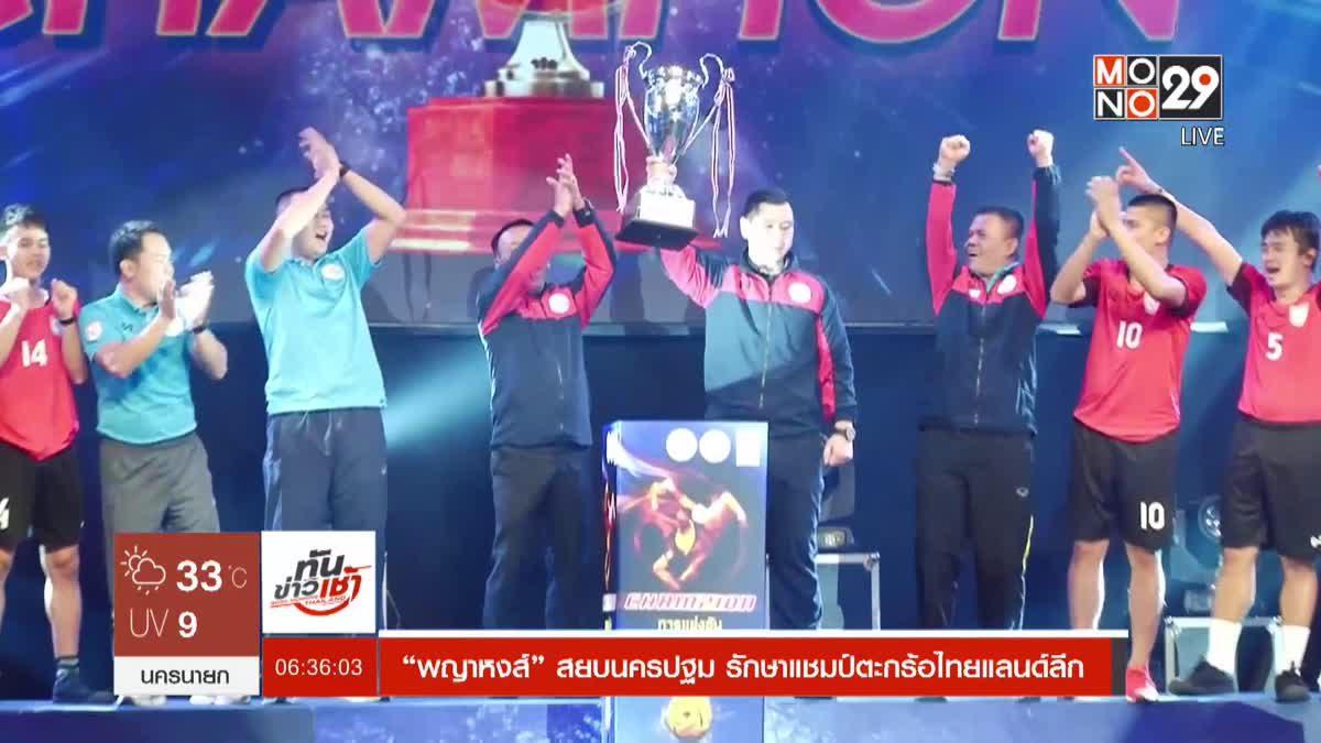 """""""พญาหงส์"""" สยบนครปฐม รักษาแชมป์ตะกร้อไทยแลนด์ลีก"""