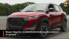 Nissan Magnite นับถอยหลังเปิดตัวมินิครอสโอเวอร์สุดเท่ 21 ตุลาคมนี้