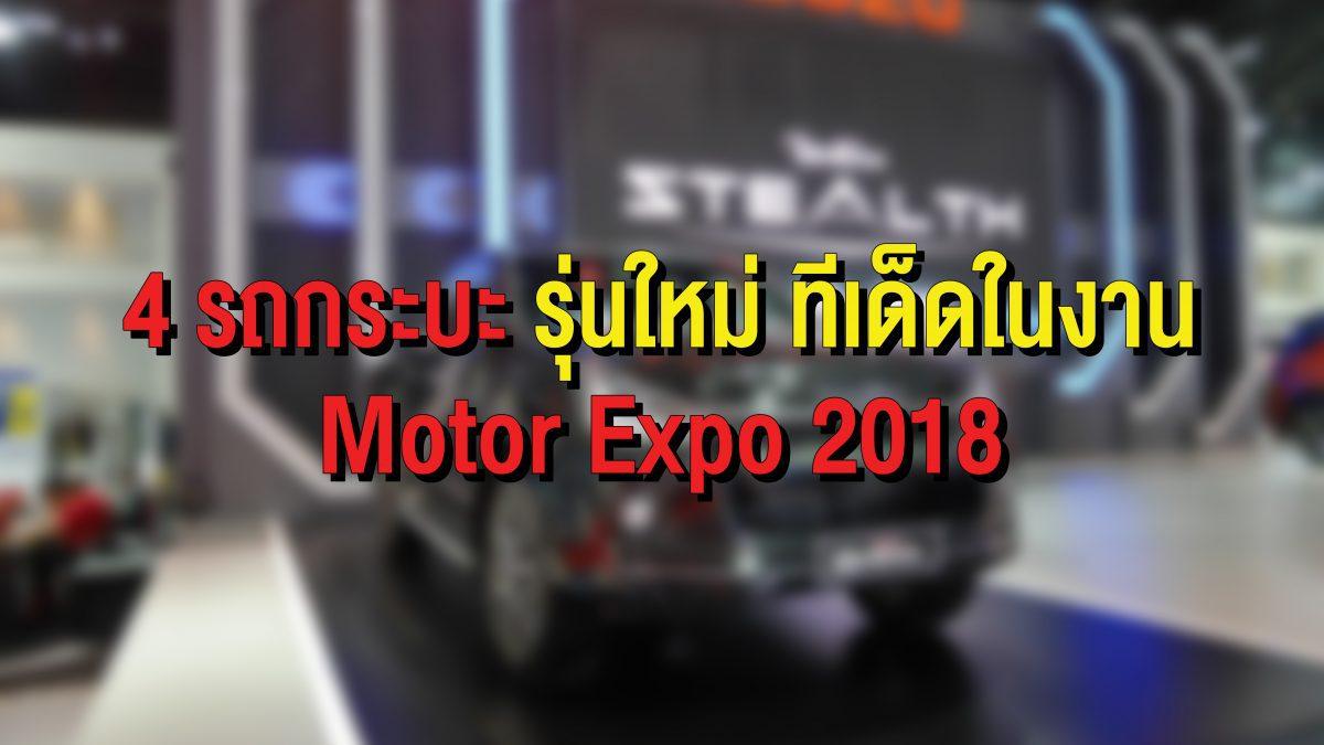 4 รถกระบะ รุ่นใหม่ ตัวทีเด็ด ในงาน Motor Expo 2018