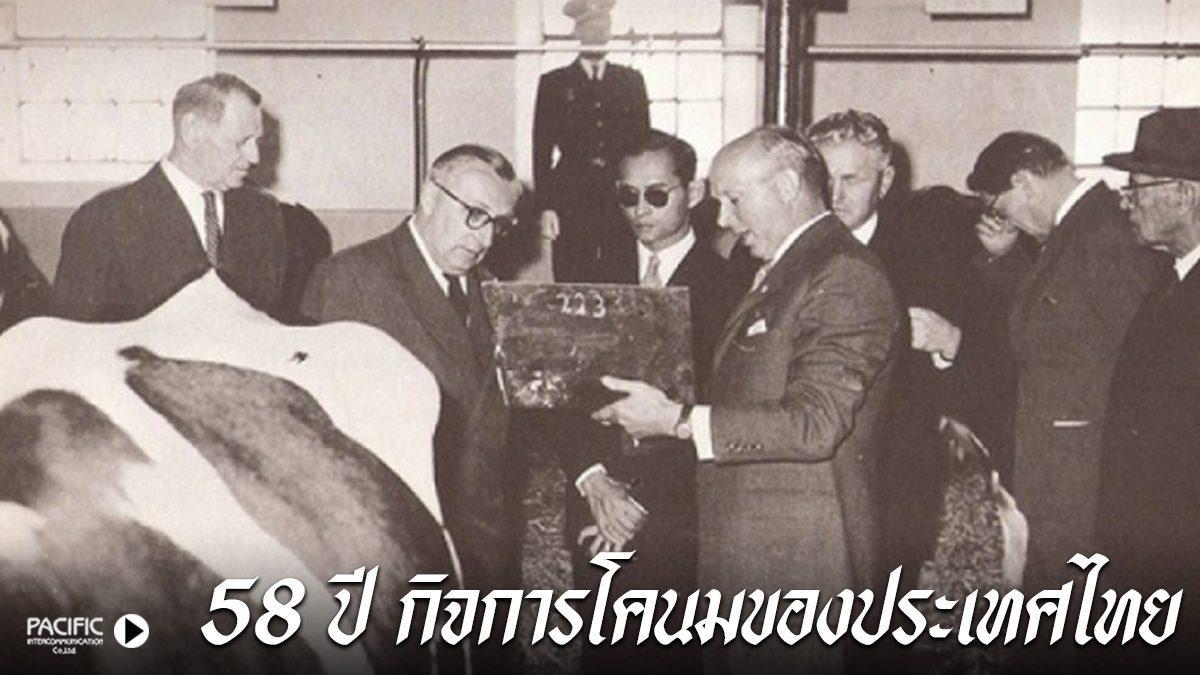 58 ปี กิจการโคนมของประเทศไทย