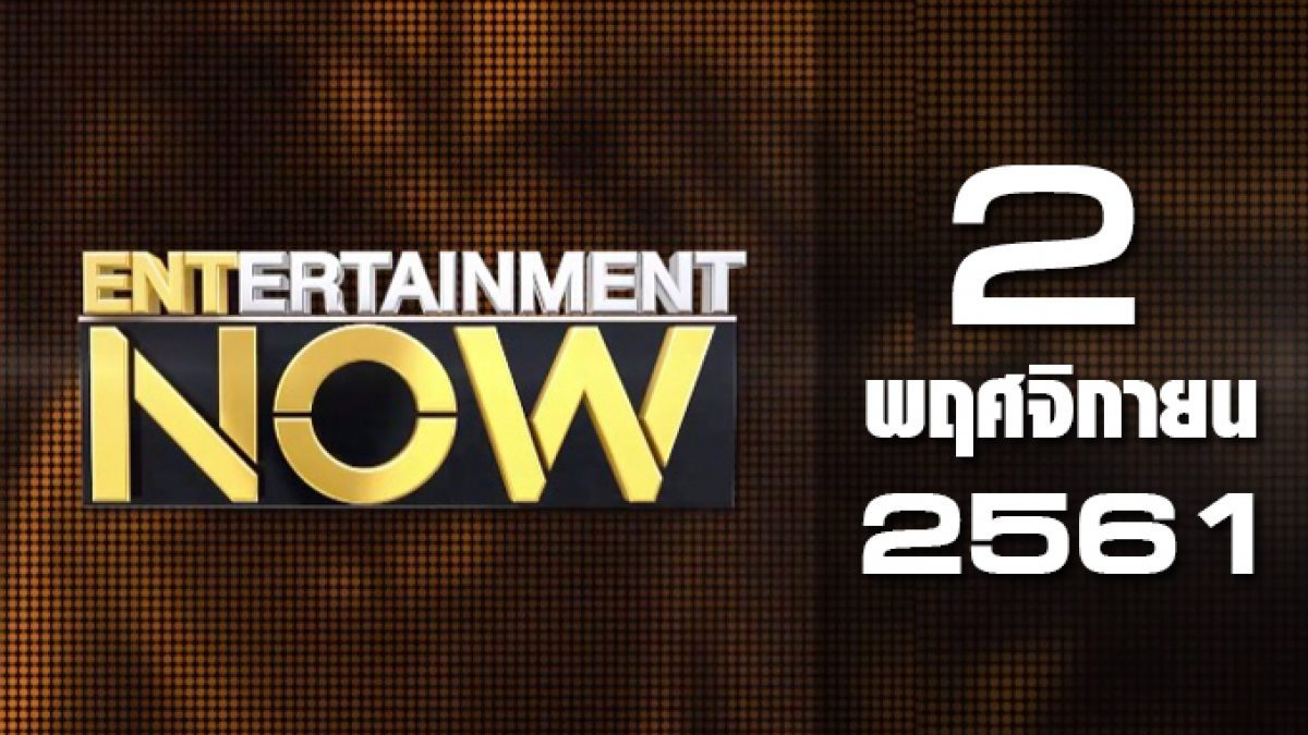 Entertainment Now Break 1 02-11-61