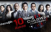 ทำความรู้จัก 10 ตัวละคร ก่อนดู Cold War 2 คมล่าถล่มเมือง