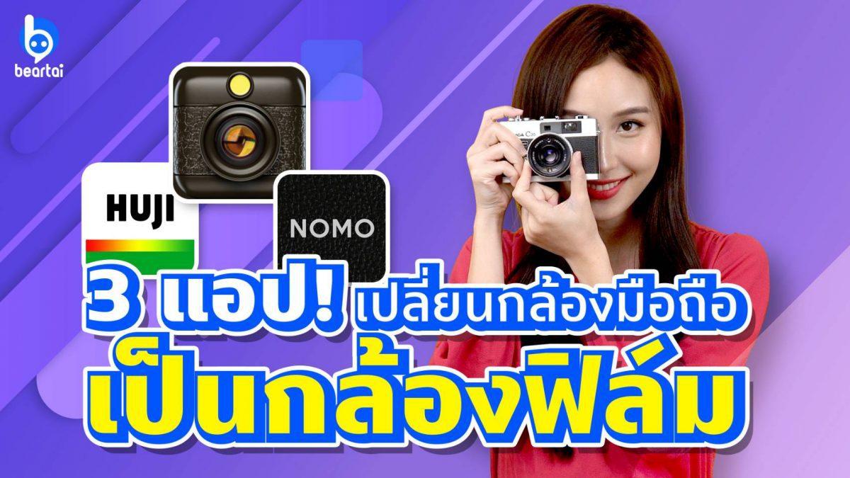 3 แอปกล้องฟิล์มที่จะเปลี่ยนมือถือคุณให้เป็นกล้องฟิล์มสุดชิค