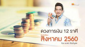 ดวงการเงิน 12 ราศี ประจำเดือนสิงหาคม 2560 โดย อ.คฑา ชินบัญชร