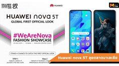 Huawei nova 5T เตรียมเปิดตัวที่มาเลเซีย ในวันที่ 25 สิงหาคม