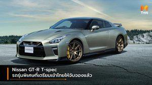 Nissan GT-R T-spec รถรุ่นพิเศษที่เตรียมเข้าไทยให้จับจองแล้ว