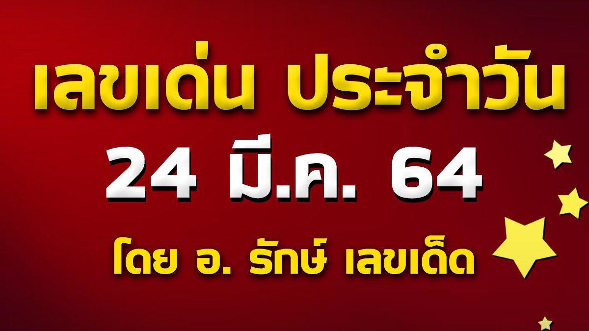 เลขเด่นประจำวันที่ 24 มี.ค. 64 กับ อ.รักษ์ เลขเด็ด