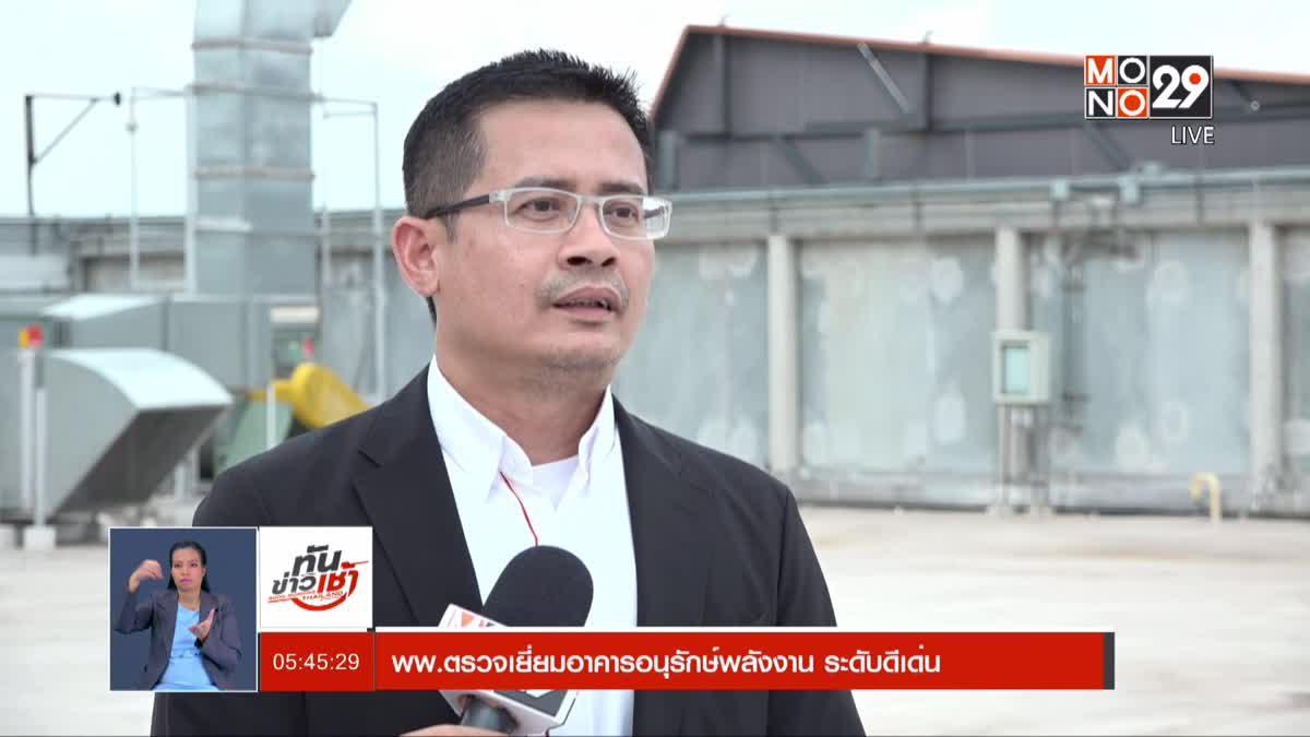 พพ.ตรวจเยี่ยมอาคารอนุรักษ์พลังงาน ระดับดีเด่น