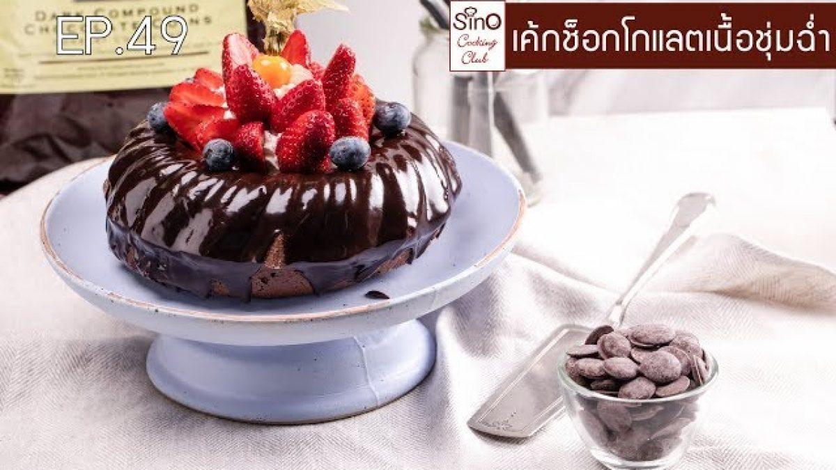 เค้กช็อกโกแลตเนื้อนุ่มชุ่มฉ่ำ เนื้อนุ่มฟินทุกคำ | EP.49 Sino Cooking Club