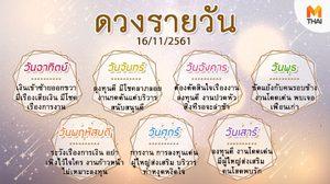 ดูดวงรายวัน ประจำวันศุกร์ที่ 16 พฤศจิกายน 2561 โดย อ.คฑา ชินบัญชร