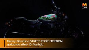 Harley-Davidson STREET RODR FREEDOM สุดโดดเด่น เพียง 10 คันเท่านั้น