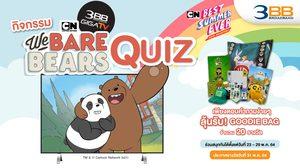 3BB GIGATV ชวนคุณหนูๆและครอบครัวรับชม We Bare Bears แบบมาราธอนฉลองปิดเทอมพร้อมเล่นเกมส์ลุ้นรางวัล