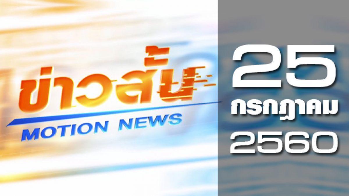 ข่าวสั้น Motion News Break 1 25-07-60