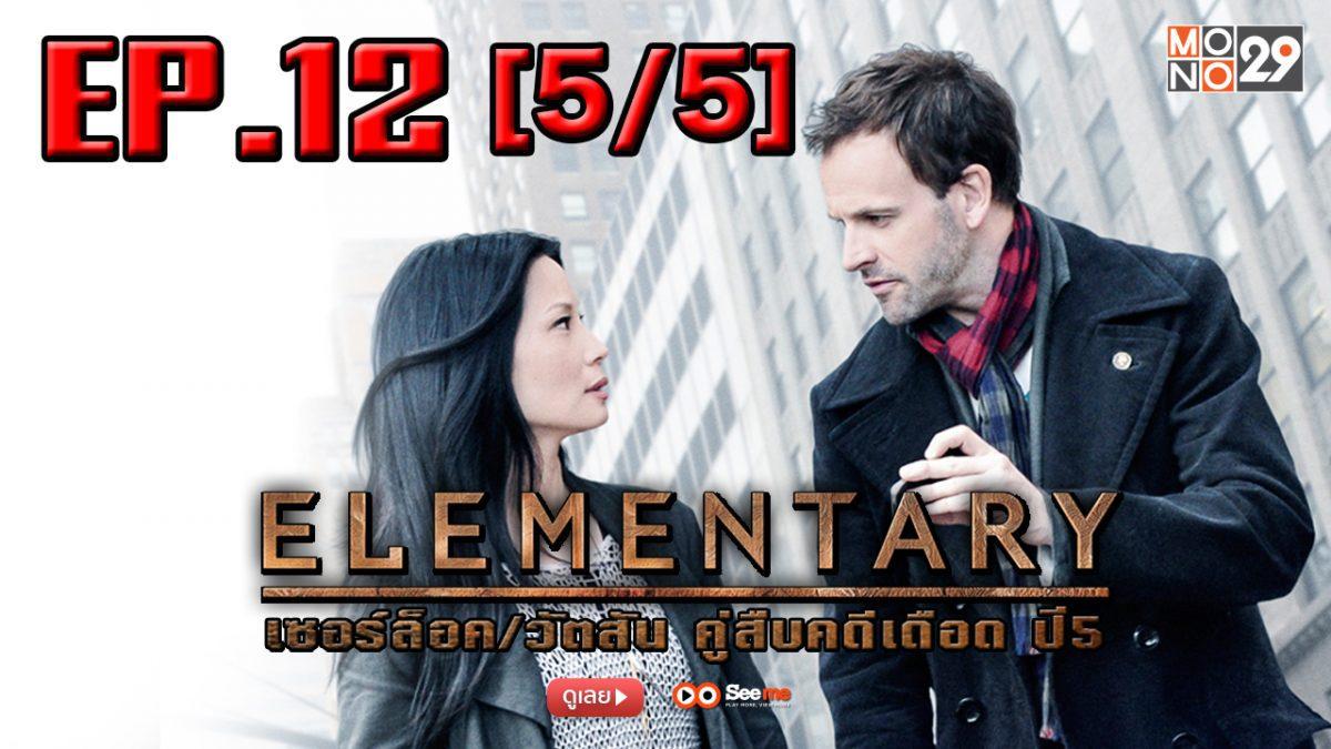 Elementary เชอร์ล็อค/วัตสัน คู่สืบคดีเดือด ปี 5 EP.12 [5/5]