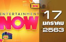 Entertainment Now 17-01-63