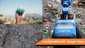 Google เผยเบื้องหลังการทำ Google Maps เพื่ออำนวยความสะดวกแก่ผู้ใช้ทั่วโลก