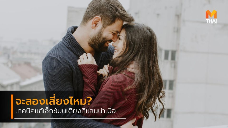 5 จุดมีเซ็กซ์ในที่ลับตา ที่คุณต้องลองให้ได้ก่อนตาย รับประกันความเสียว
