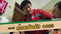 ซีรี่ส์เกาหลี ย้อนวันรัก 1988 (Reply 1988) ตอนที่ 5 จองบงเป็นพระเอกของบ้าน! [THAI SUB]