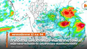 พยากรณ์อากาศ – 12 ก.ย. ภาคอีสานมีฝนตกหนักถึงหนักมากบางพื้นที่