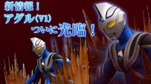 Ultra Act Ultraman Agul & Effects Set ชุดพิเศษจาก Bandai