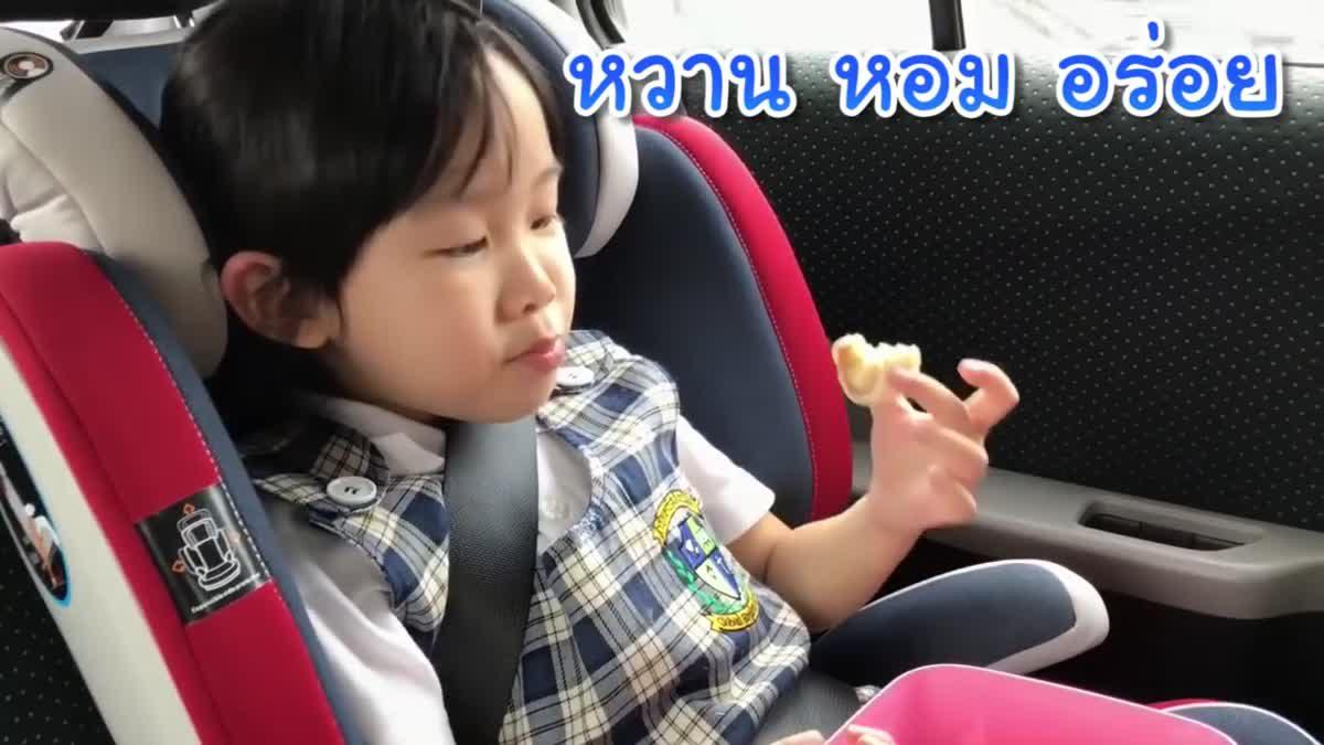 จิน...เอง   ขนมที่ใส่ความรักของแม่ลงไป
