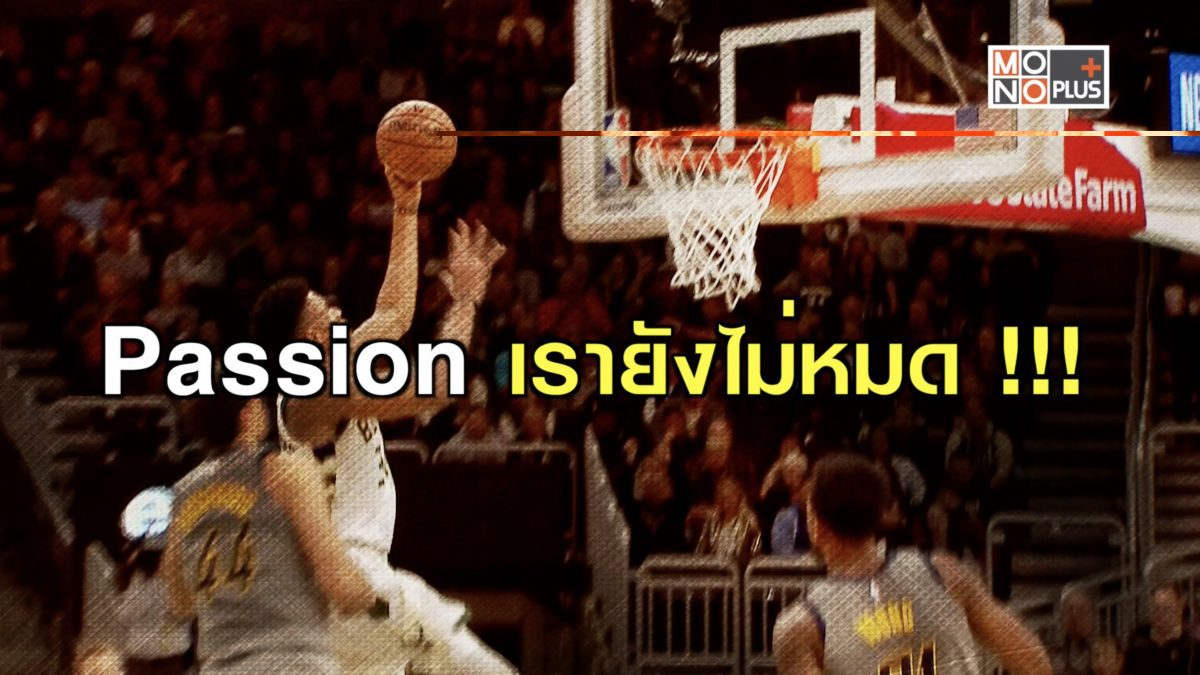 Passion เรายังไม่หมด !!!