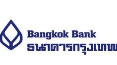 ด่วน!! ธนาคารกรุงเทพ ประกาศปิดระบบเพื่อปรับปรุง
