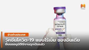 [อินเดีย] ผู้ผลิตยายื่นขออนุมัติ วัคซีนโควิด-19 แบบไร้เข็ม – ฉีด 3 โดส