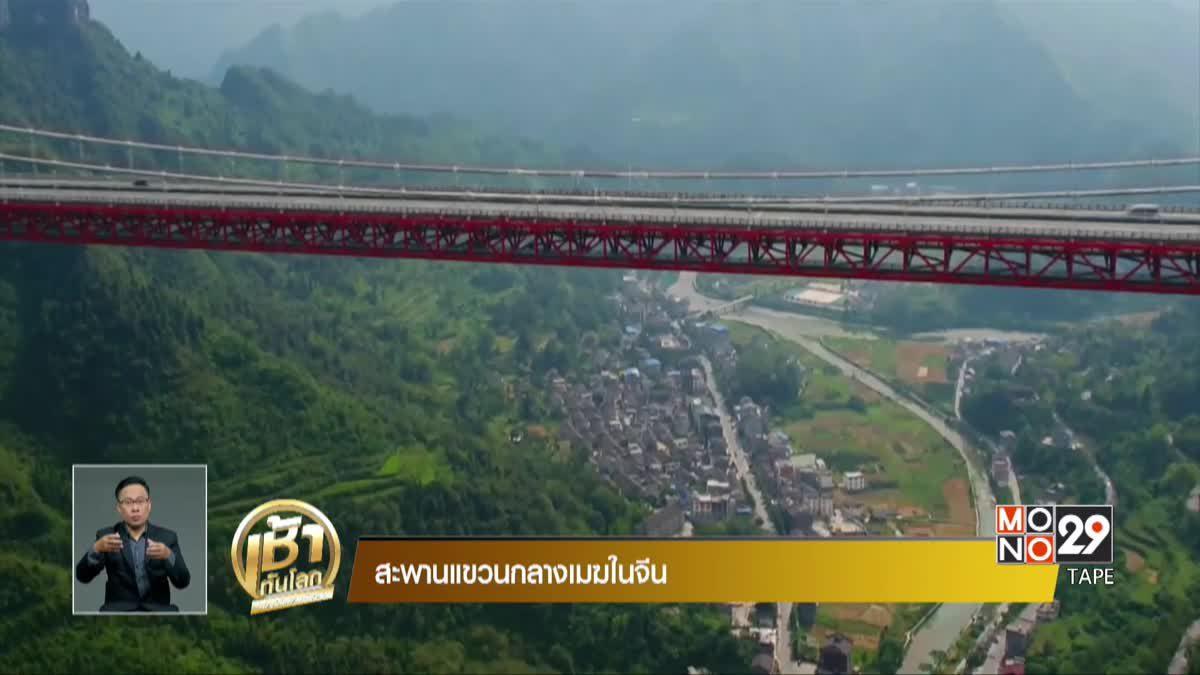 สะพานแขวนกลางเมฆในจีน