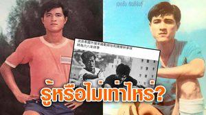 Did you know? เหลือเชื่อค่าเหนื่อยนักเตะไทยคนแรกที่ค้าแข้งต่างแดน