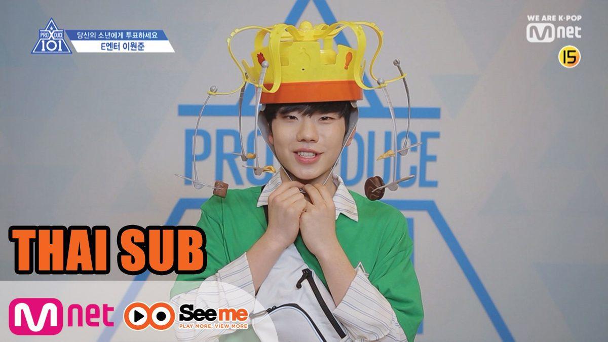 [THAI SUB] PRODUCE X 101 [X101คลิปพิเศษ] ขนมจ๋า...อย่าไปน้าา | 'อี วอนจุน' LEE WON JUN (E Entertainment)
