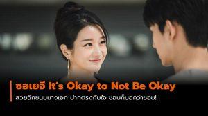 ประวัติ ซอเยจี It's Okay to Not Be Okay สวยฉีกขนบนางเอก ปากตรงกับใจ