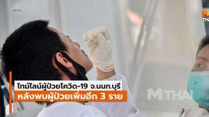 ไทม์ไลน์ โควิด-19 จ.นนทบุรี หลังพบผู้ป่วยเพิ่ม 3 ราย