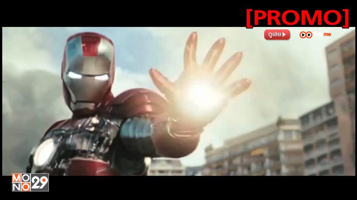 Iron Man 2 มหาประลัย คนเกราะเหล็ก 2 [PROMO]