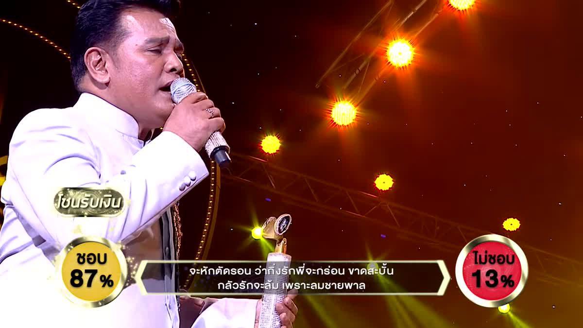 นาคสั่งสีกา - โชค ธนโชค | ร้องแลก แจกเงิน Singer takes it all |  9 กรกฎาคม 2560