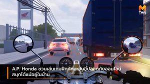 A.P. Honda ชวนเล่นเกมฝึกทักษะขับขี่ปลอดภัยออนไลน์ สนุกได้แม้อยู่ในบ้าน