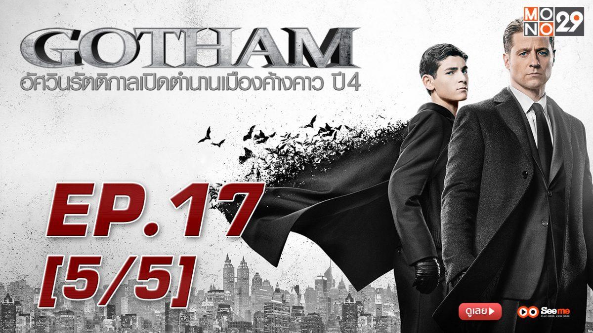 Gotham อัศวินรัตติกาลเปิดตํานานเมืองค้างคาว ปี 4 EP.17 [5/5]