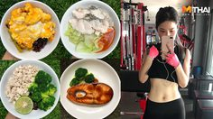 บันทึกทุกอย่างที่กิน! ผู้หญิงคนนี้ออกกำลังกายไม่เก่ง เน้นคุมอาหาร ลดน้ำหนัก