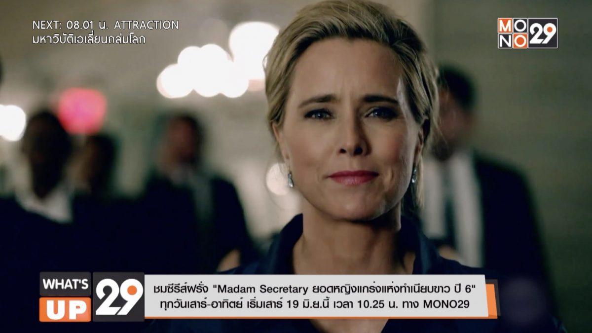 """ชมซีรีส์ฝรั่ง """"Madam Secretary ยอดหญิงแกร่งแห่งทำเนียบขาว ปี 6"""" ทุกวันเสาร์-อาทิตย์ เริ่มเสาร์ 19 มิ.ย.นี้ เวลา 10.25 น. ทาง MONO29"""