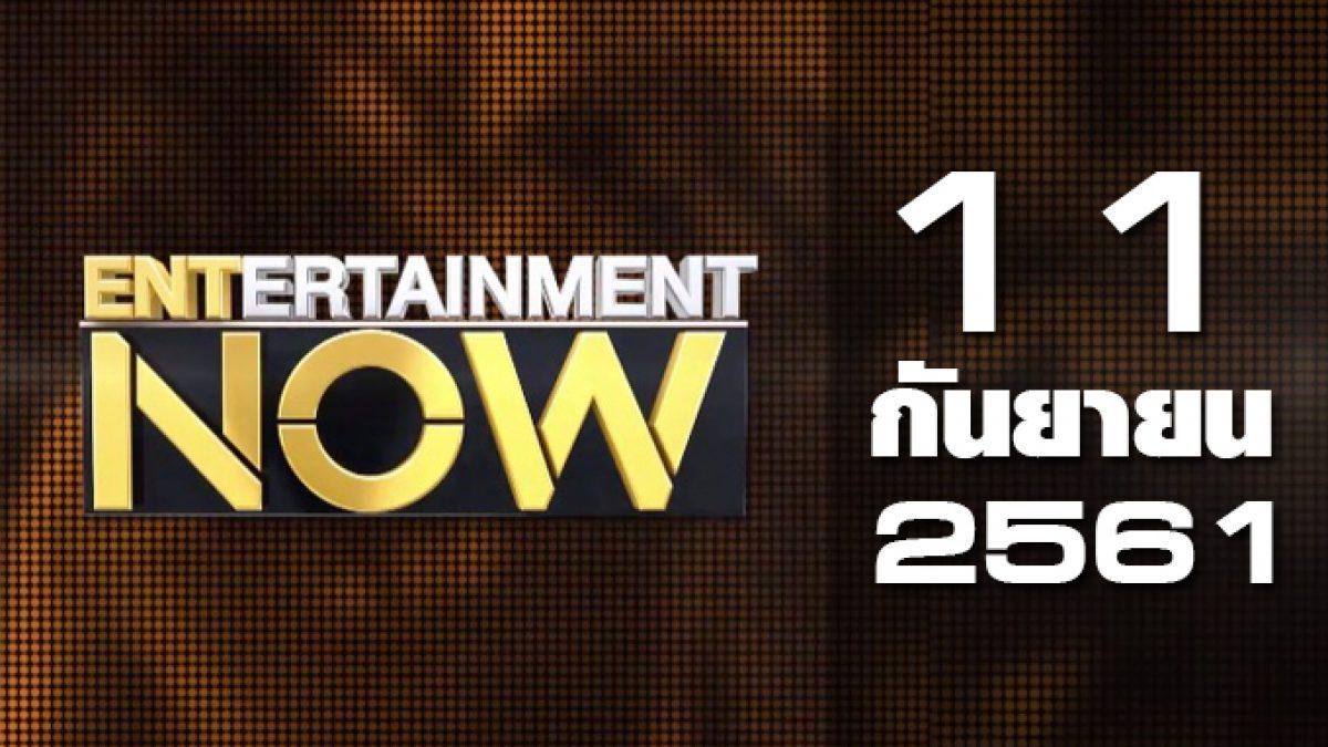 Entertainment Now Break 1 11-09-61