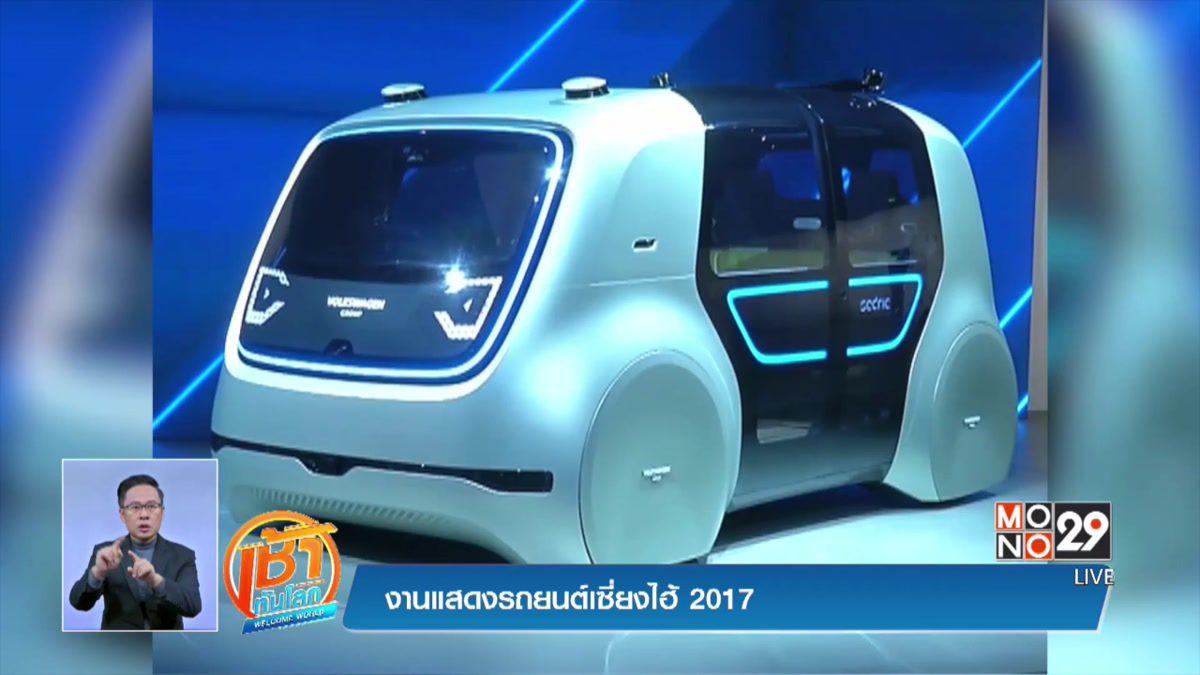 งานแสดงรถยนต์เซี่ยงไฮ้ 2017