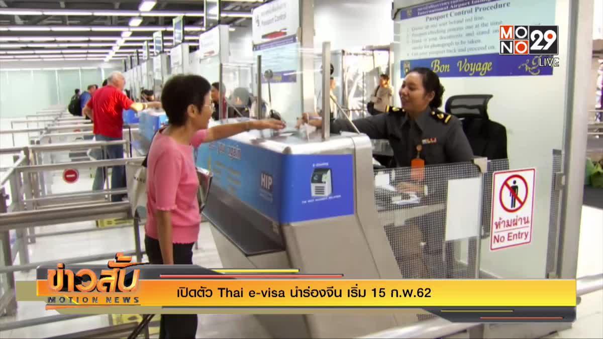 เปิดตัว Thai e-visa นำร่องจีน เริ่ม 15 ก.พ. 62