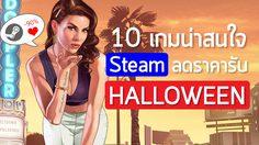10 อันดับเกมน่าสนใจ Steam ลดราคารับ Halloween หมดเวลา 1 พฤศจิกานี้