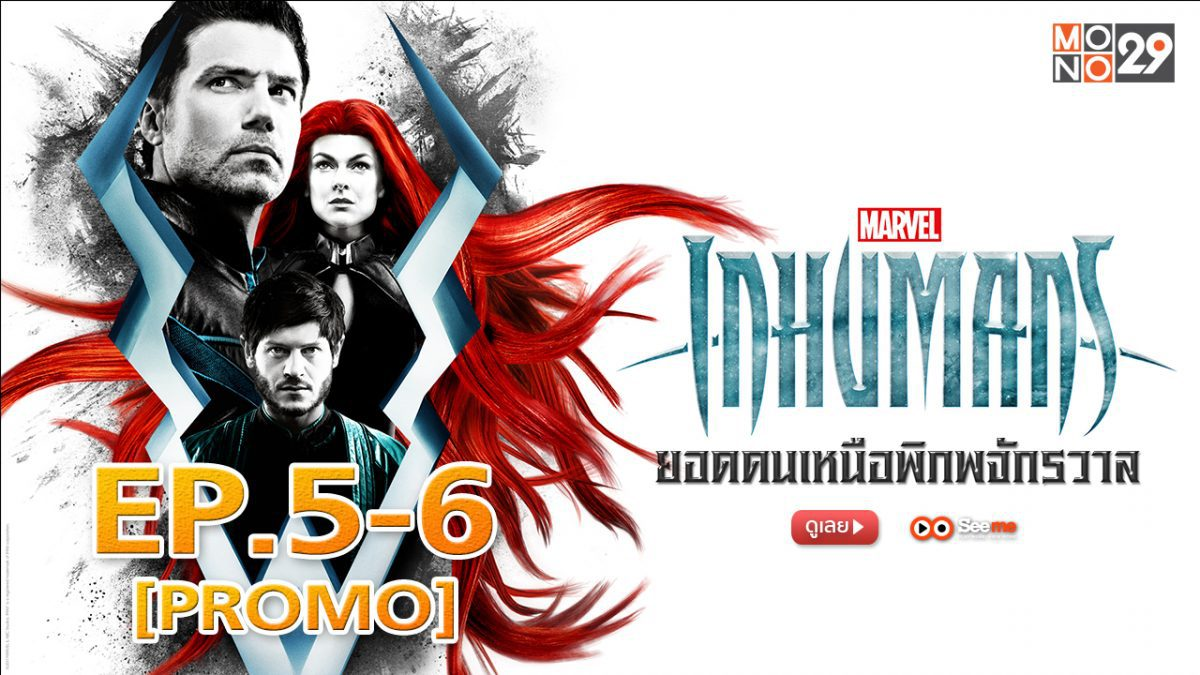 Marvel's Inhumans ยอดคนเหนือพิภพจักรวาล ปี 1 EP.5-6 [PROMO]