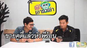 รายการยังไม่ยุบ! ซี้ซั้วเอามาเล่า กลับมาอีกครั้ง ประเด็น คูตี้ ย้ายทีม, สามแข้งไทยไปญี่ปุ่น