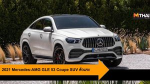 2021 Mercedes-AMG GLE 53 Coupe SUV ตัวแรงพร้อม 7โหมดการขับขี่