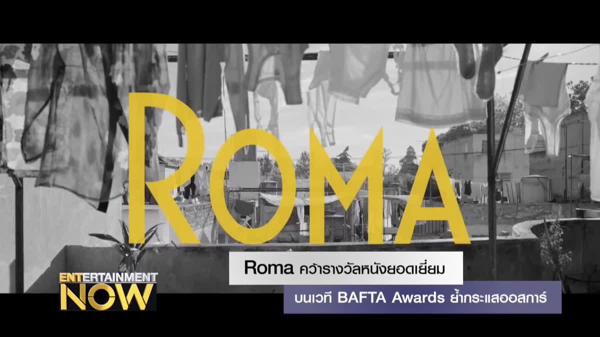 Roma คว้ารางวัลหนังยอดเยี่ยมบนเวที BAFTA Awards ย้ำกระแสออสการ์
