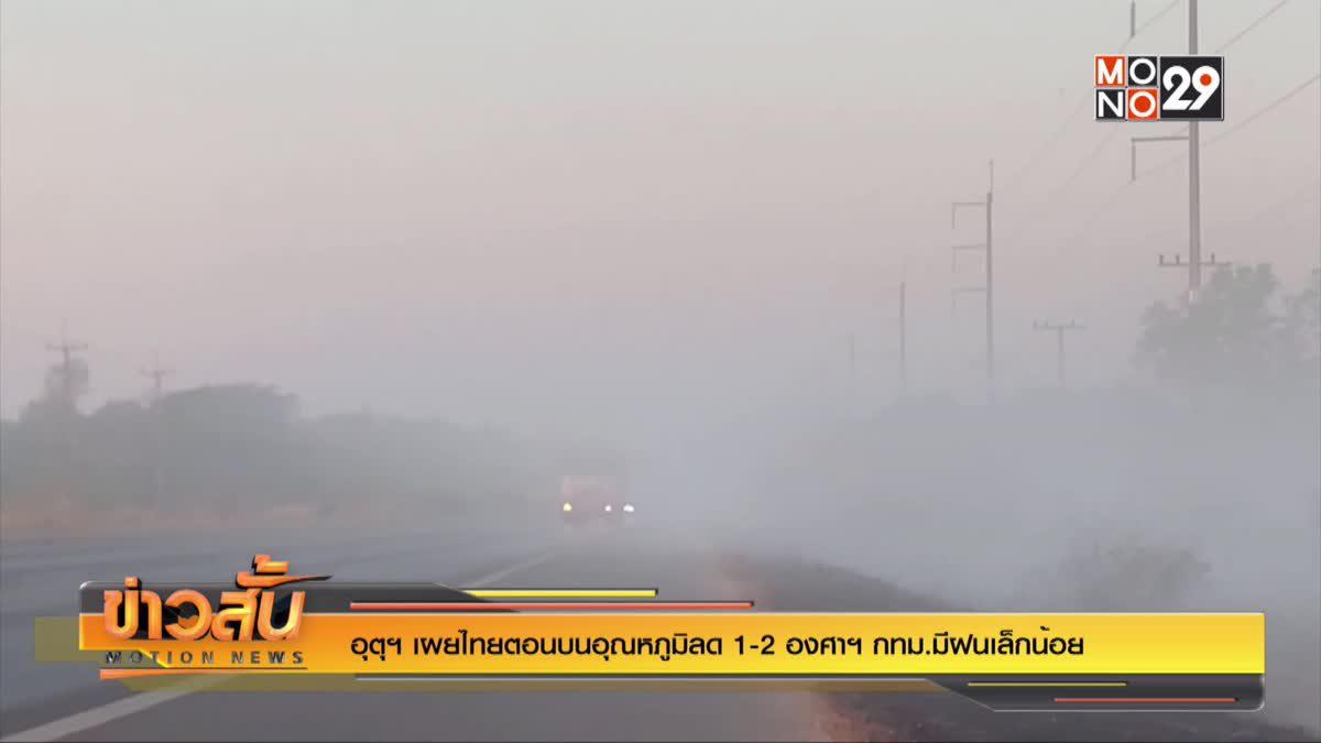 อุตุฯ เผยไทยตอนบนอุณหภูมิลด 1-2 องศาฯ กทม.มีฝนเล็กน้อย
