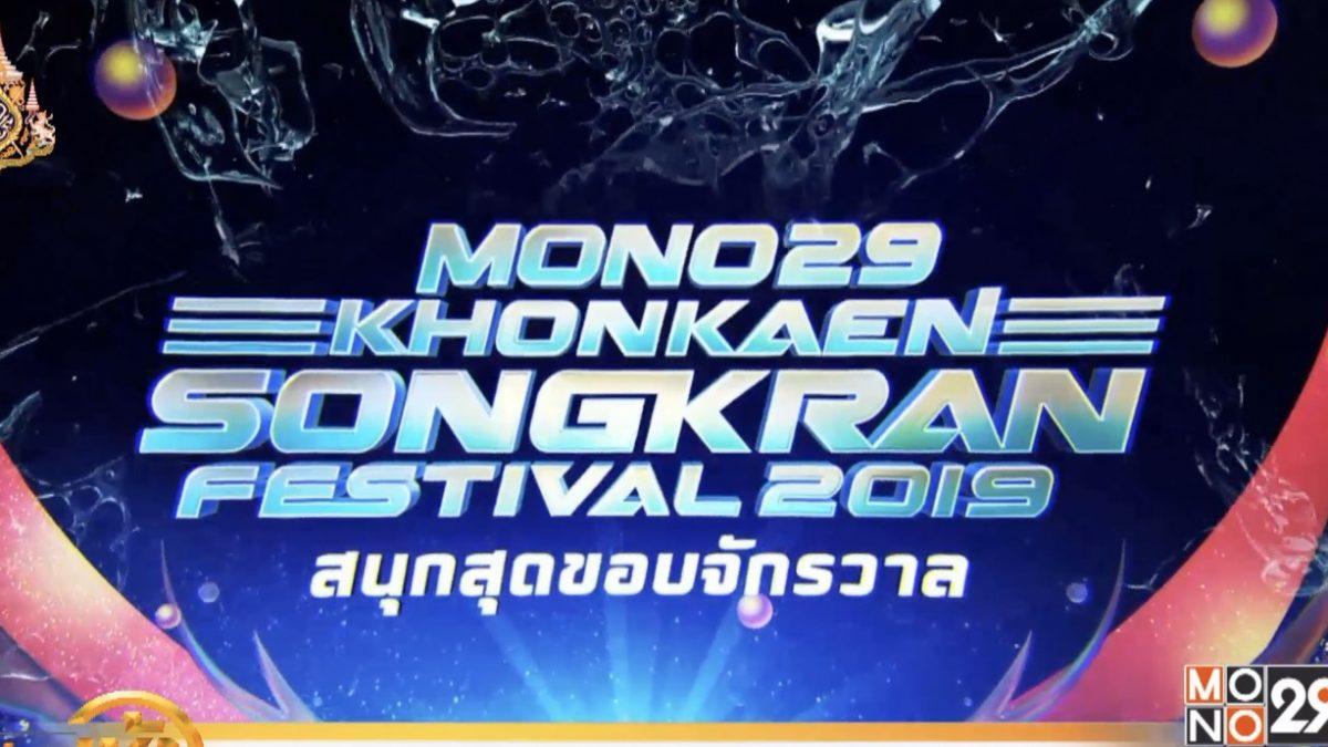 เตรียมสนุกกับ MONO29 Khonkaen Songkran Festival 2019