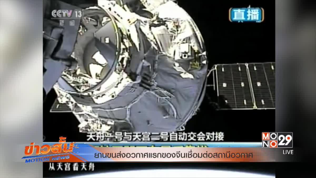 ยานขนส่งอวกาศแรกของจีนเชื่อมต่อสถานีอวกาศ